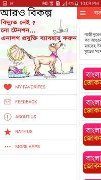 Bangla SMS for You screenshot 4