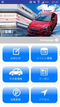 太丸モータース poster