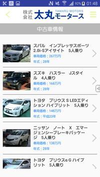 太丸モータース screenshot 1
