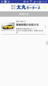 太丸モータース screenshot 2