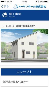 秋田市 トーケンホーム株式会社 poster