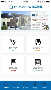 秋田市 トーケンホーム株式会社 screenshot 2