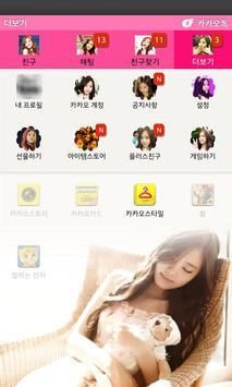 Apink SNE Kakaotalk Theme apk screenshot