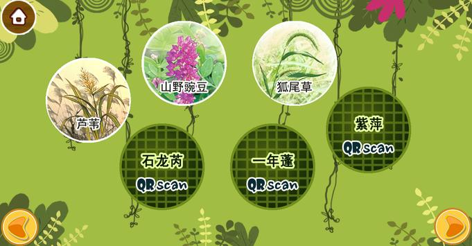豆豆玛琅-植物篇 screenshot 2