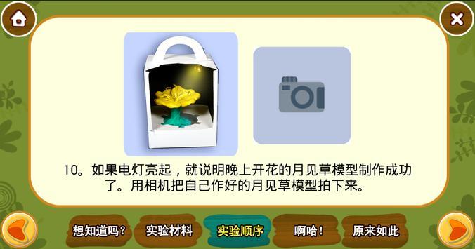 豆豆玛琅-植物篇 screenshot 4