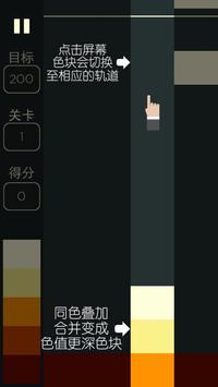 Blend Block apk screenshot