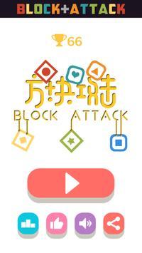 Block Attack! apk screenshot