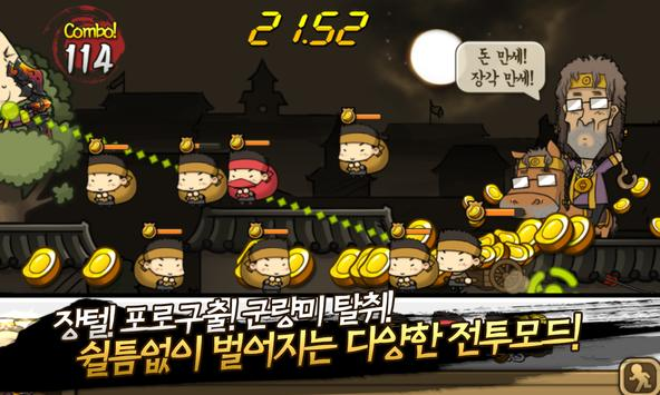 삼국지디펜스 for Kakao apk screenshot