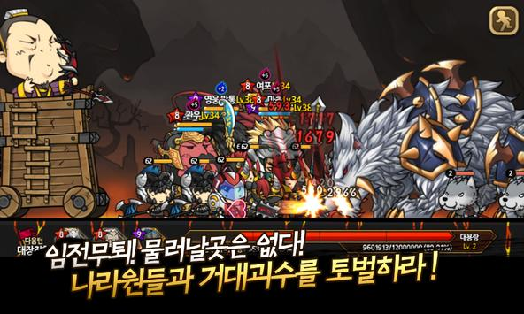 삼국지디펜스 for Kakao screenshot 9