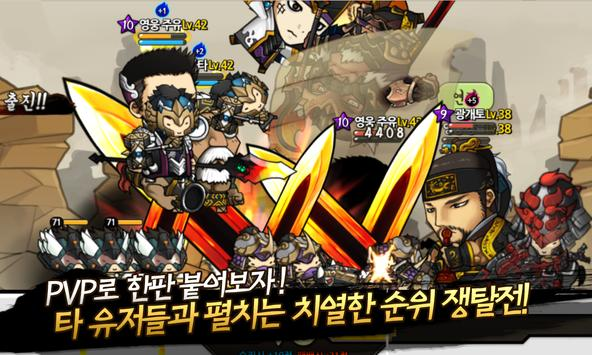 삼국지디펜스 for Kakao screenshot 11