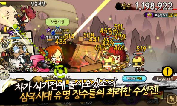삼국지디펜스 for Kakao screenshot 20