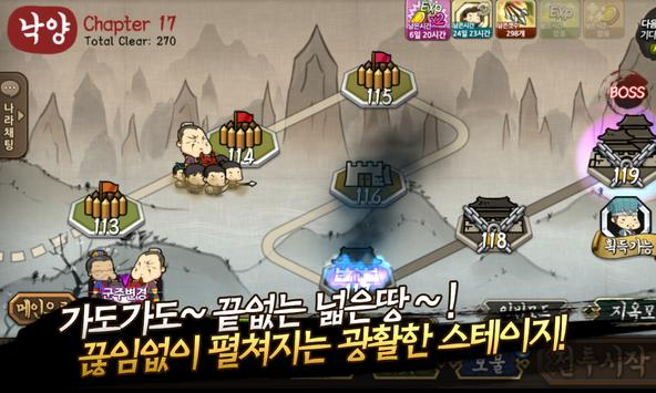 삼국지디펜스 for Kakao screenshot 21