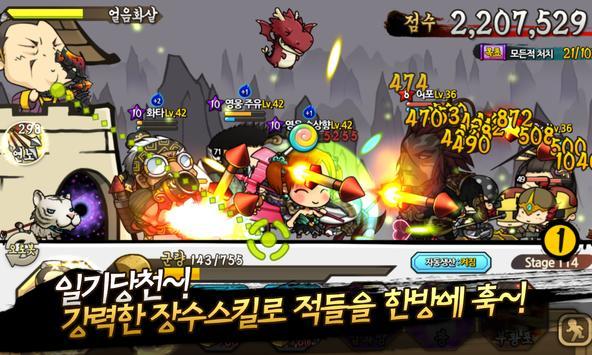 삼국지디펜스 for Kakao apk screenshot