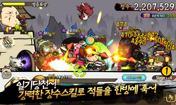 삼국지디펜스 for Kakao screenshot 3