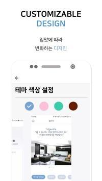 얼리:어닥터 screenshot 3