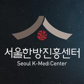 서울한방진흥센터 icon