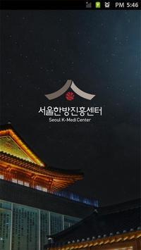 서울한방진흥센터 poster