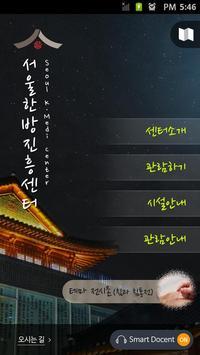 서울한방진흥센터 apk screenshot