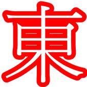 東東專屬 icon