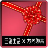 尋找禮物大作戰 icon
