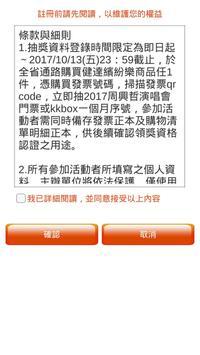 健達繽紛樂發票抽獎程式 apk screenshot