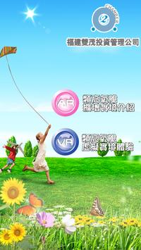 福建雙茂 apk screenshot