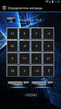 Определитель матрицы screenshot 2