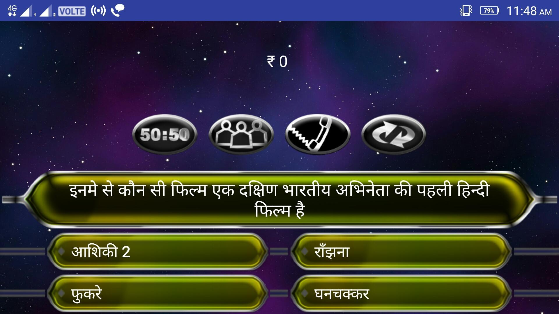 Kaun Banega Crorepati - KBC Hindi 2017 for Android - APK Download
