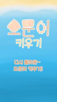 오문어 키우기 poster