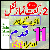 Mushkil K Hal Ka Islami Wazifa icon