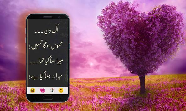 Urdu Poetry On Photos : Urdu Text on Photos Photex APK Download ...