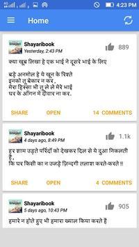 Shayari Book Hindi Shayari screenshot 1