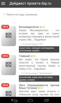 Новости субтитров dxp.ru poster