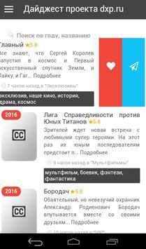 Новости субтитров dxp.ru screenshot 1