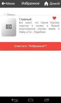 Новости субтитров dxp.ru screenshot 3