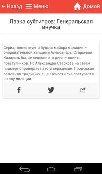 Новости субтитров dxp.ru screenshot 4