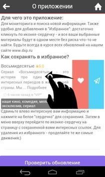 Новости субтитров dxp.ru screenshot 5
