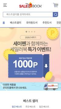 세일러북 - SALERBOOK poster