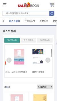세일러북 - SALERBOOK screenshot 1
