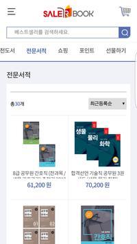 세일러북 - SALERBOOK screenshot 4
