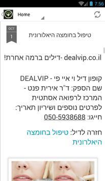 DEALVIP הקופונים המומלצים apk screenshot