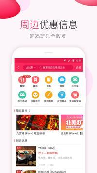 北美省钱快报 - DealMoon apk screenshot