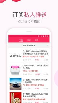 北美省钱快报 - DealMoon screenshot 2
