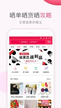 北美省钱快报 - DealMoon screenshot 3
