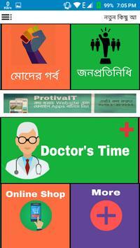 Dear Bangladesh poster