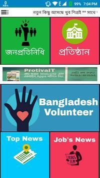 Dear Bangladesh screenshot 1