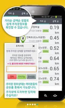 주차프라이스 - 주차장 찾기 앱(공영주차장,민영주차장) screenshot 5