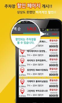 주차프라이스 - 주차장 찾기 앱(공영주차장,민영주차장) poster