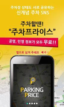주차프라이스 - 주차장 찾기 앱(공영주차장,민영주차장) screenshot 1