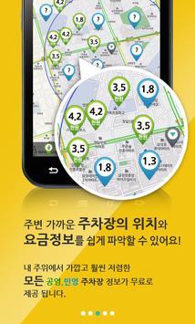 주차프라이스 - 주차장 찾기 앱(공영주차장,민영주차장) screenshot 3